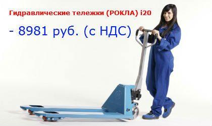 gidravlicheskaya-telezhka-i20